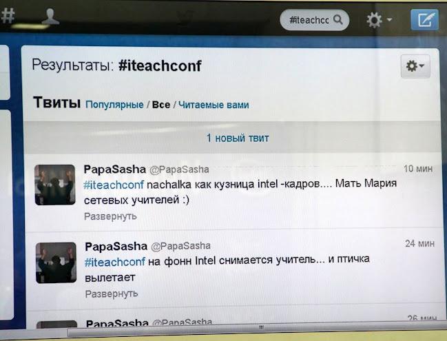 Твиттер конференции