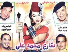 مسرحية شارع محمد على