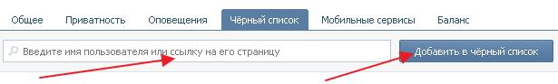 Черный список ВКонтакте_chernyj_spisok_vkontakte