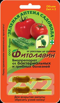 Препараты от бактериальных и грибных болезней Fitolavin