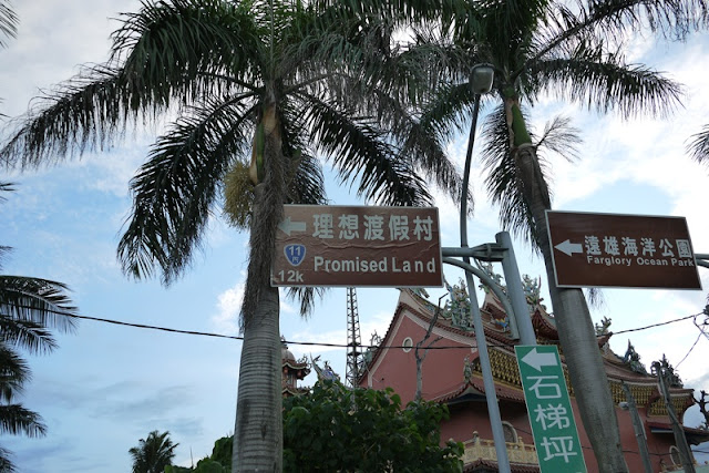 street sign in Hualien City providing direction and distance to Promised Land