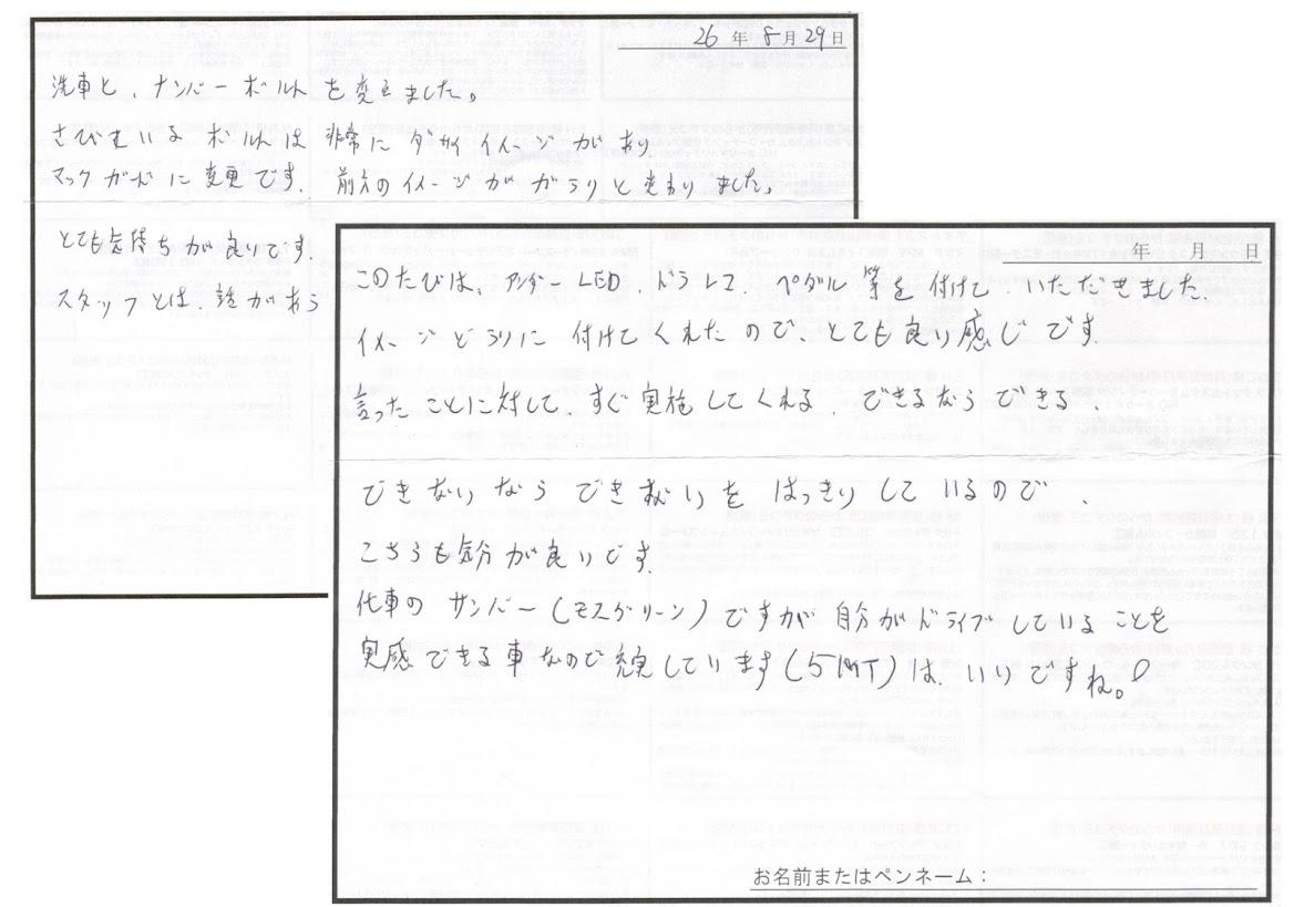 ビーパックスへのクチコミ/お客様の声:Y.T 様(京都府宇治市)/トヨタ ウイッシュ