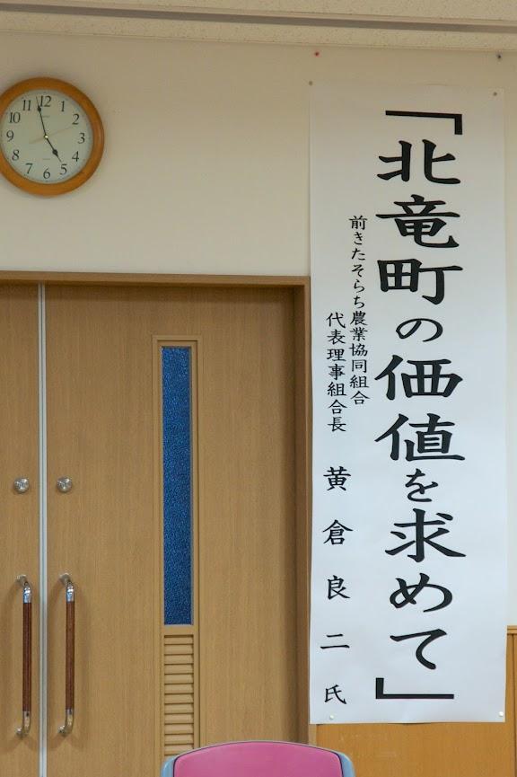 「北竜町の価値を求めて」黄倉良二さん(76歳)ご講演会(北竜町役場職員研修)