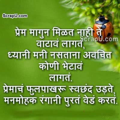 Pyar mangane se nahi milta, ye to titali ki tarah swachhand udata hai - Love pictures