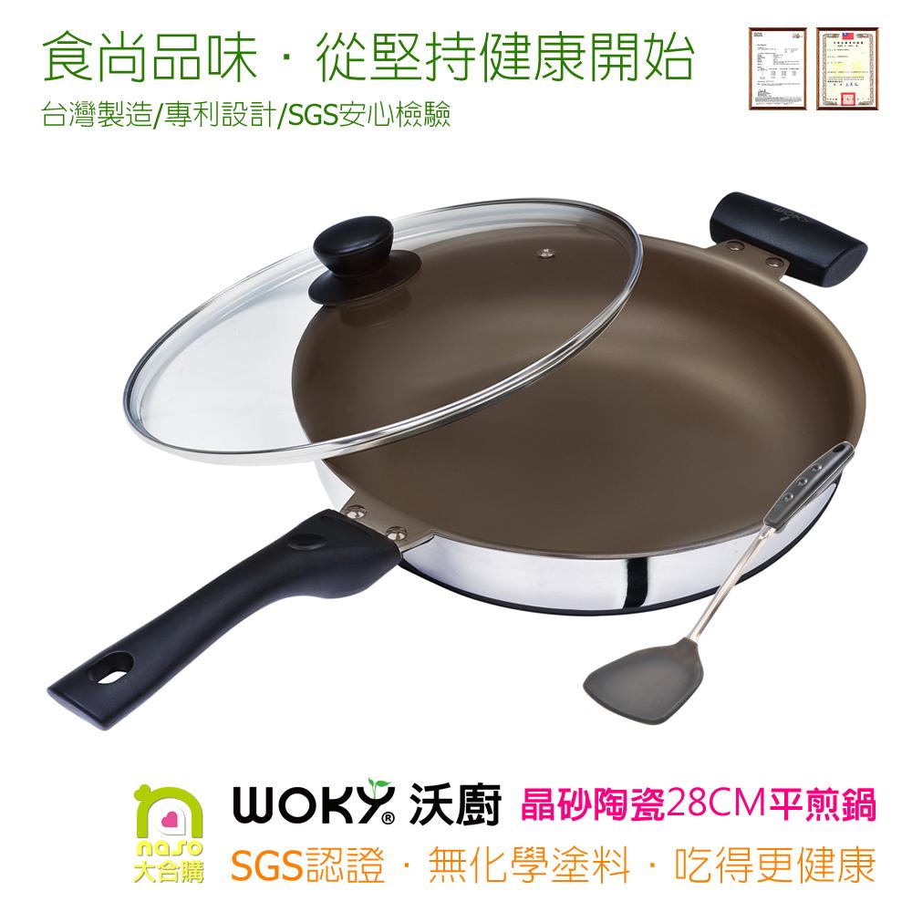 【WOKY】晶砂陶瓷 專利不鏽鋼平煎鍋(28cm)