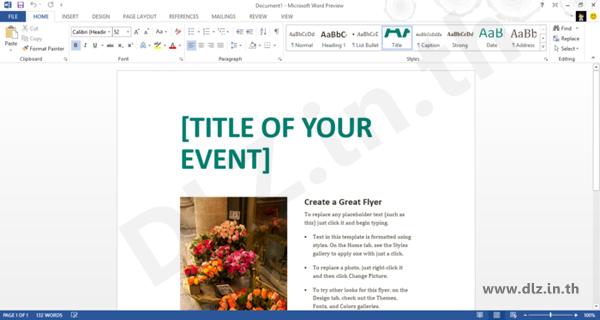 ดาวน์โหลด Microsoft Office 2013 โปรแกรมออฟฟิตครบชุด