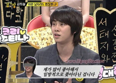 Kim Hee Chul พูดถึงชีวิตรักของเขาใน Strong Heart