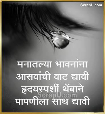 Sad Marathi images & Sad FB pics 4