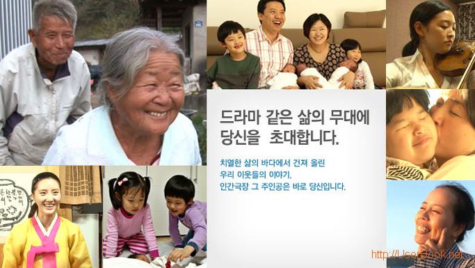 KBS 인간극장, 우리 이웃들의 이야기이자 우리가 주인공인 방송