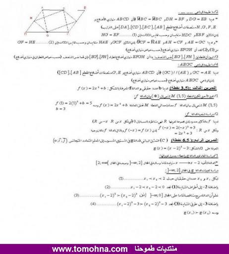 نماذج اختبارات الفصل الثاني في 2-3.jpg