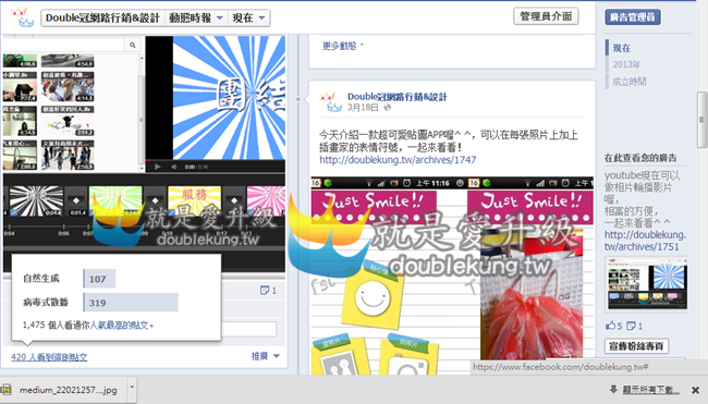 FB粉絲團行銷數據教學