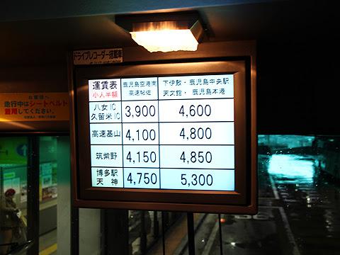 ジェイアール九州バス「桜島号」 8555 液晶モニター
