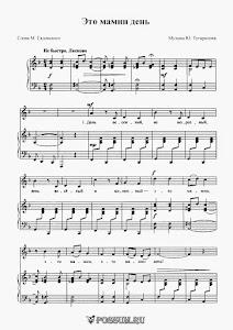 """Песня """"Это мамин день"""". Музыка Ю. Тугаринова. Слова М. Садовского: ноты"""