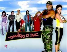 فيلم عبده مواسم