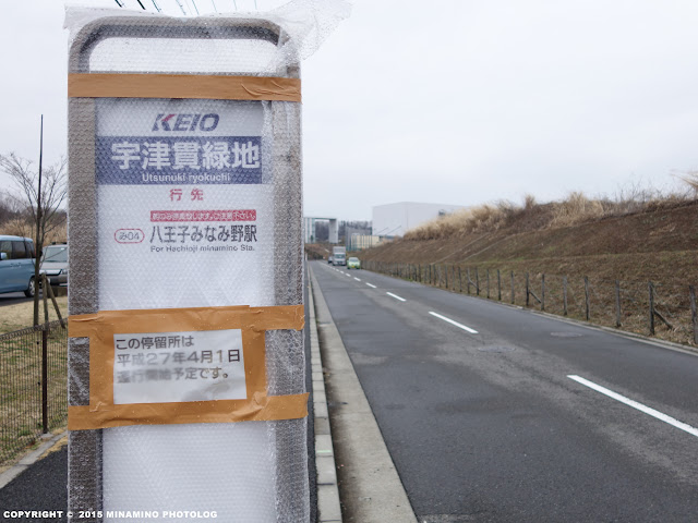 宇津貫緑地バス停