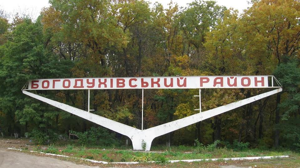 Богодуховский район