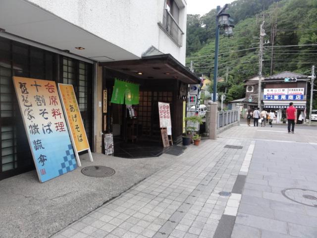 高尾山 とろろ蕎麦