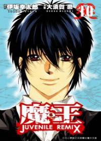 魔王 JUVENILE REMIX Vol.06 ~ 10 End