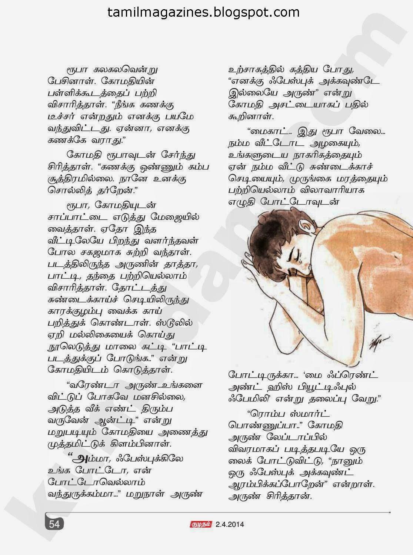 Tamil Kamakathaikal Stories Reading  Holidays Oo-2384