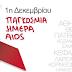 Εκδηλώσεις στην Θεσσαλονίκη για ενημέρωση σε θεματα που αφορούν το HIV/AIDS