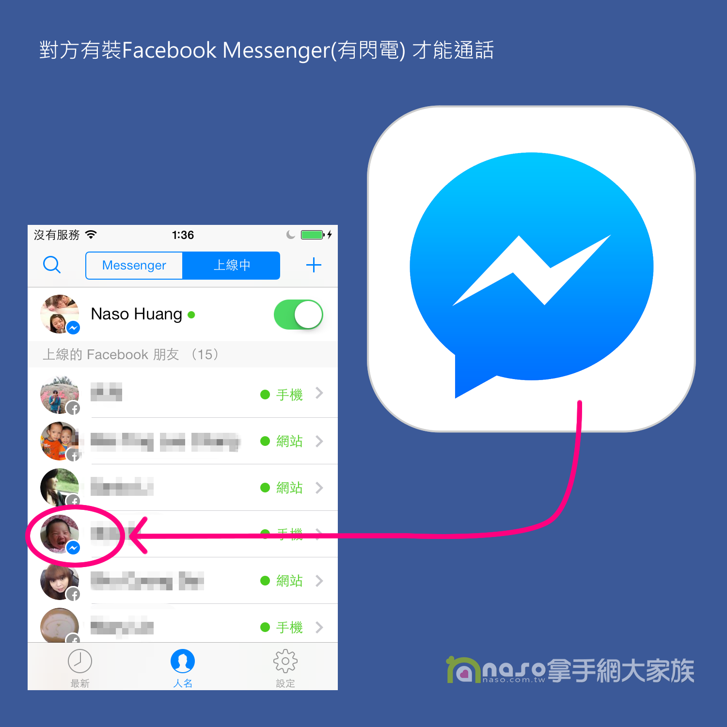 Facebook Messenger 免費通話