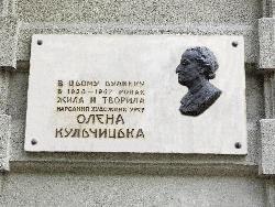 День народження Соломії Крушельницької