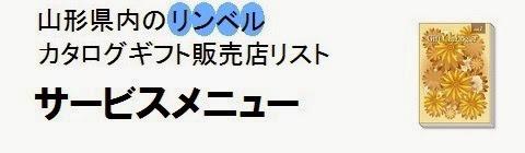 山形県内のリンベルカタログギフト販売店情報・サービスメニューの画像