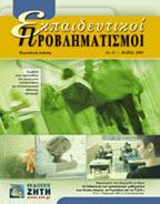 Εκπαιδευτικοί Προβληματισμοί 12ο τεύχος