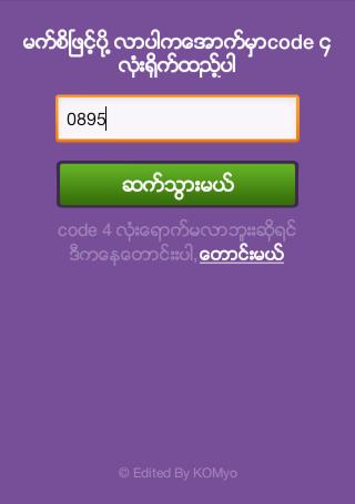 myanmar ringtone for mobile