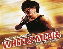 فيلم Wheels on Meals