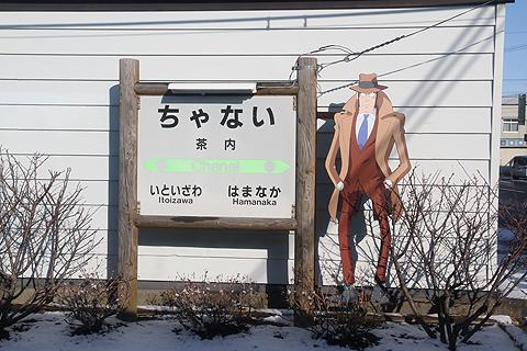 JR花咲線 茶内駅にて 銭形警部