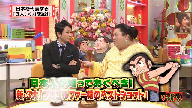 【動画】「プロゴルファー猿」 3大ベストショット(テレ朝・怒り新党)