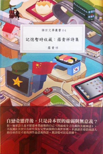 2012年6月 羅貴祥:《記憶暫時收藏:羅貴祥詩集》