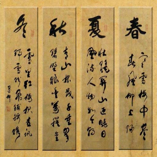 四氣調神大論:汉英白话对照《黄帝内经》素问之二