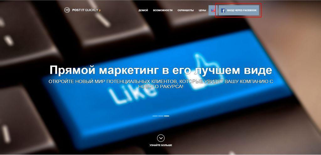 Post- it- quickly - сервис для автоматической публикации объявлений в группах Facebook