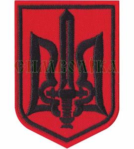 Бойовий тризуб УПА тк. червона чорна/ нарукавна емблема