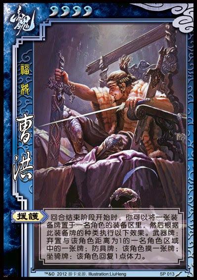 Cao Hong 2