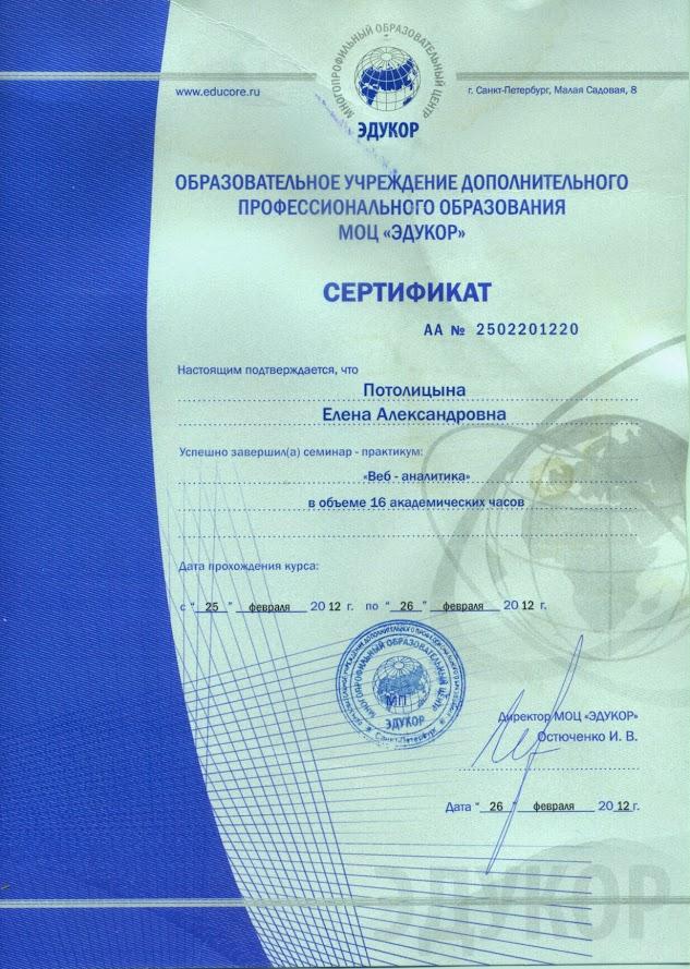 сертификат Эдукор веб-аналитика