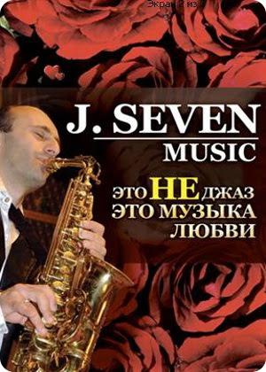Концерт израильской звезды J.Seven