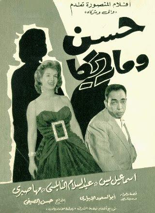 فيلم حسن وماريكا