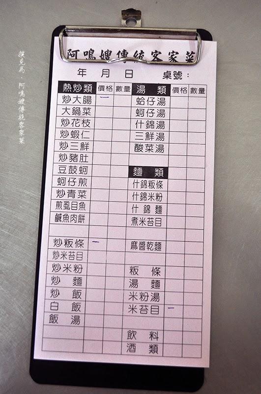 阿鳴嫂傳統客家菜菜單
