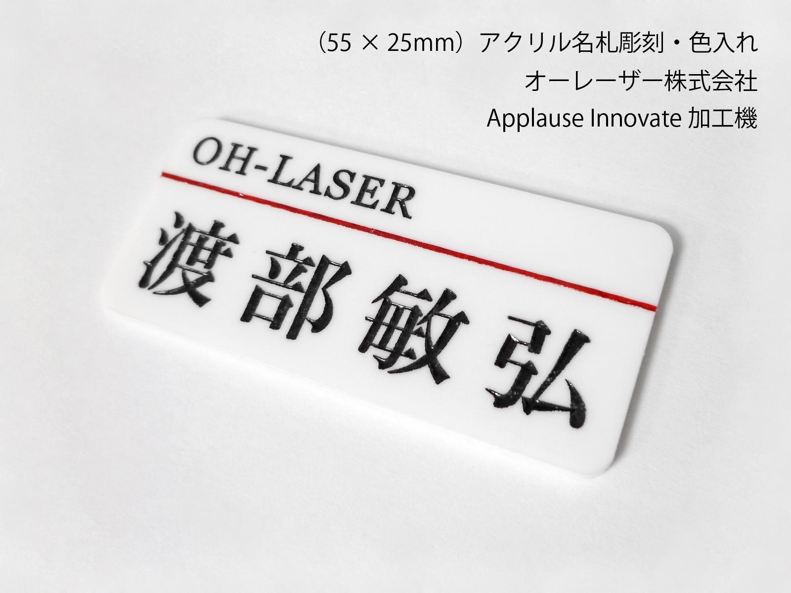 アクリル名札のレーザー加工