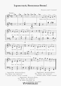 """Песня """"Здравствуй, Веснушка-Весна!"""" Е. Гомоновой: ноты"""