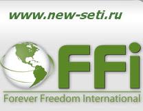 Компания FFI