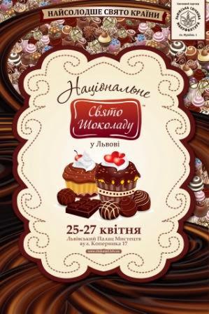 Проведення  VII Національного Свята Шоколаду перенесено на квітень