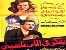 فيلم بفكر في اللي ناسيني