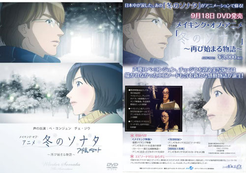Winter Sonata (poster)