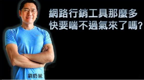 超輕鬆架站-Google部落格 昇捷科技劉奶爸老師