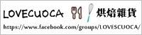 愛COUCA烘焙雜貨社團