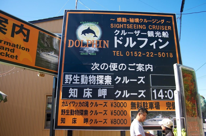 クルーザー観光船「ドルフィン号」